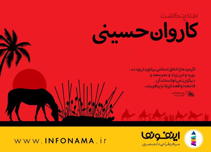 پیش نمایش اینفوگرافیک کاروان حسینی