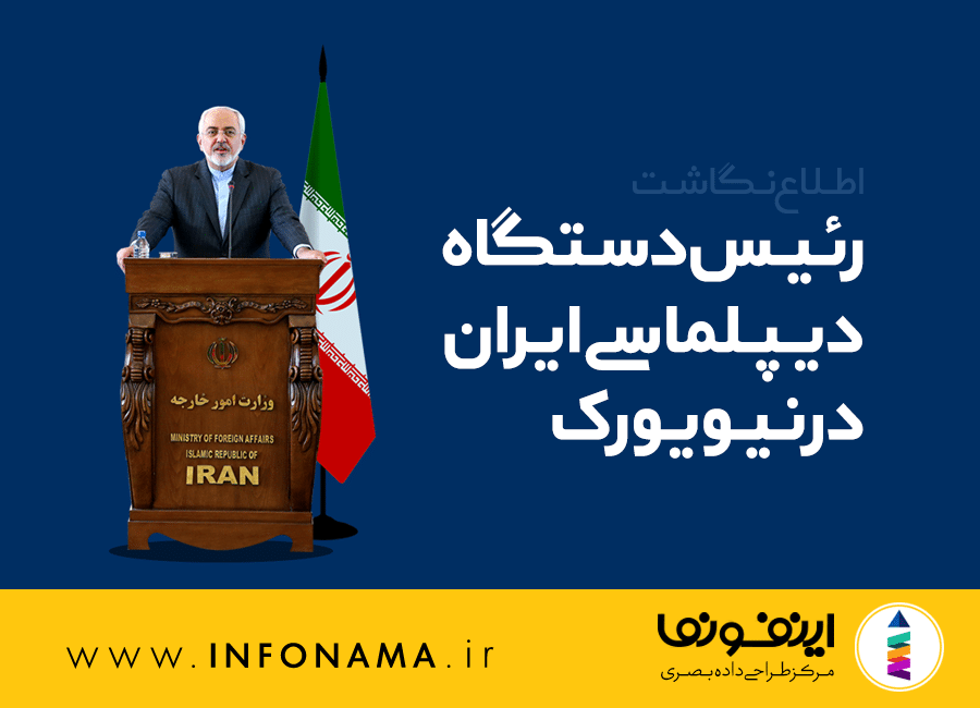 پیش نمایش اینفوگرافیک رئیس دستگاه دیپلماسی ایران در نیویورک