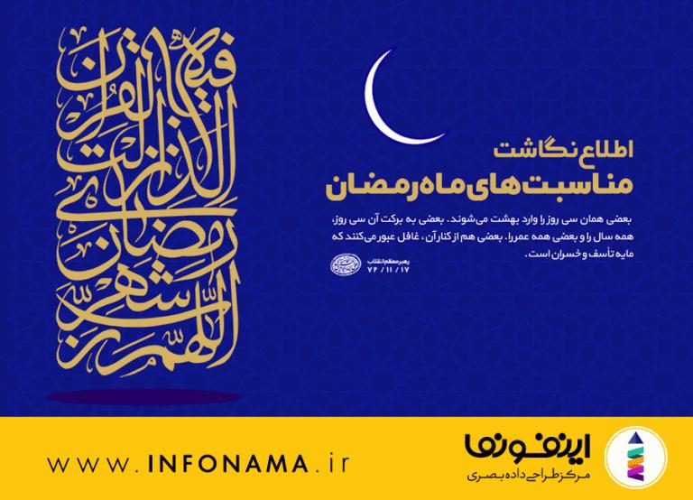 پیش نمایش اینفوگرافیک مناسبت های ماه رمضان
