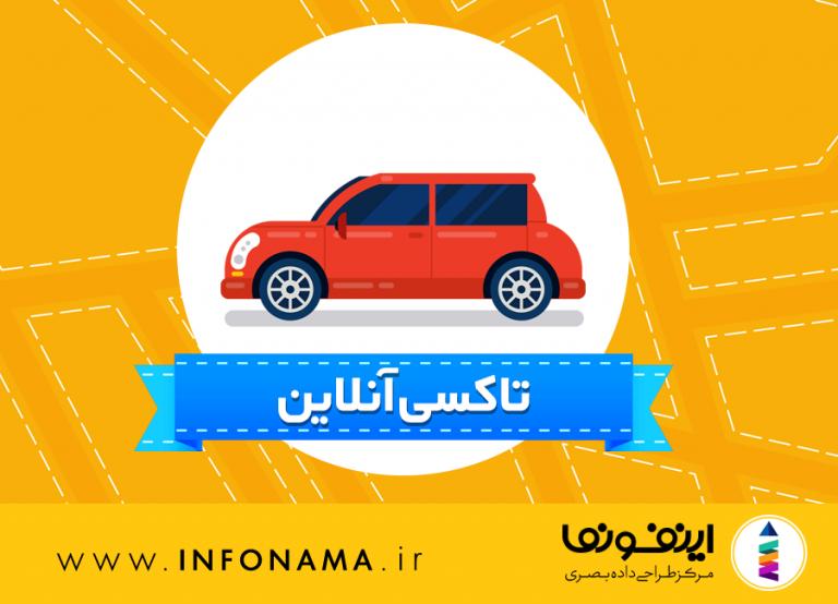 پیش نمایش اینفوگرافیک تاکسی آنلاین